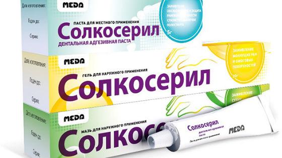 Варианты и формы выпуска препарата Солкосерил