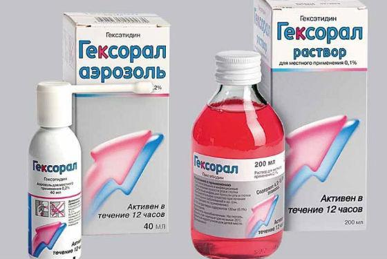 Раствор и спрей Гексорал для обработки полости рта