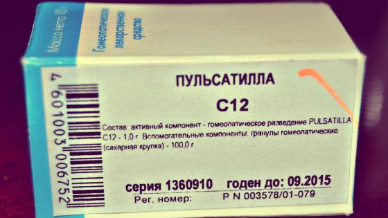Гомеопатический препарат Пульсатилла